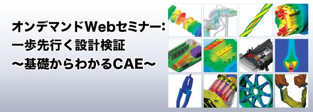 ライブ配信型Webセミナー:一歩先行く設計検証〜基礎からわかるCAE〜