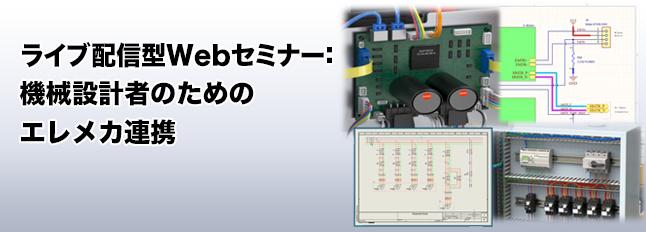 ライブ配信型Webセミナー:機械設計者のためのエレメカ連携