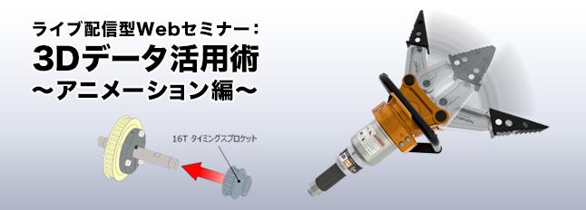 ライブ配信型Webセミナー:3Dデータ活用術〜アニメーション編〜