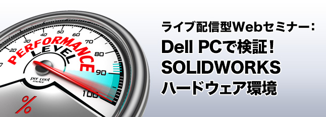 ライブ配信型Webセミナー:Dell PCで検証!SOLIDWORKSハードウェア環境